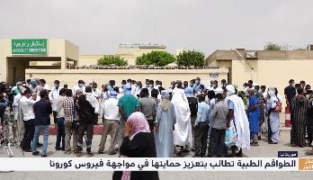 أطباء موريتانيا يطالبون بتوفير وسائل الوقاية من كورونا