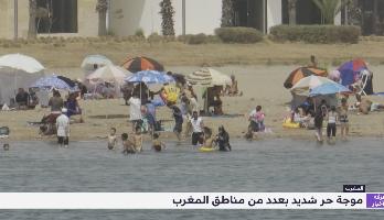 روبورتاج .. موجة حر شديد بعدد من مناطق المغرب