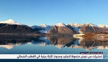 تحذيرات من ذوبان ملحوظ للجليد وحدوث كارثة بيئية في القطب الجنوبي