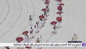 حجاج بيت الله الحرام يبدؤون أول مناسك الحج في ظل ظروف استثنائية