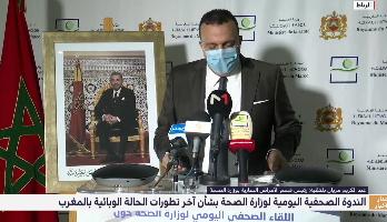 الندوة الصحفية لوزارة الصحة.. حصيلة السبت 01 غشت