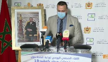 الندوة الصحفية لوزارة الصحة.. حصيلة الأحد 02 غشت