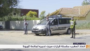 اتخاذ المغرب سلسلة قرارات ميزت تدبيره لجائحة كورونا