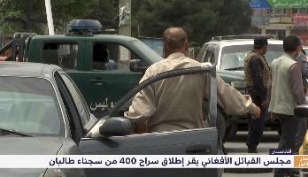 أفغانستان .. مجلس القبائل الأفغاني يقر إطلاق سراح 400 من سجناء طالبان