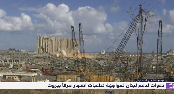 دعوات لدعم لبنان لمواجهة لمواجهة تداعيات انفجار مرفأ بيروت