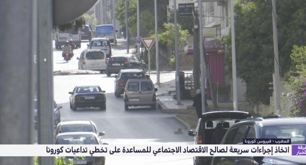 المغرب.. اتخاذ إجراءات سريعة لصالح الاقتصاد الاجتماعي لتخطي تداعيات جائحة كورونا