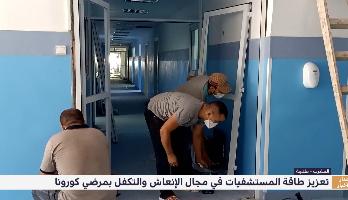طنجة.. تعزيز طاقة المستشفيات في مجال الإنعاش والتكفل بمرضى كورونا