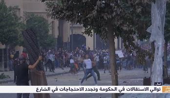 لبنان: توالي الاستقالات في الحكومة وتجدد الاحتجاجات في الشارع