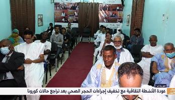 موريتانيا .. عودة الأنشطة الثقافية مع تخفيف إجراءات الحجر الصحي