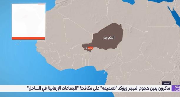 """ماكرون يدين هجوم النيجر ويؤكد """"تصميمه"""" على مكافحة """"الجماعات الإرهابية في الساحل"""""""