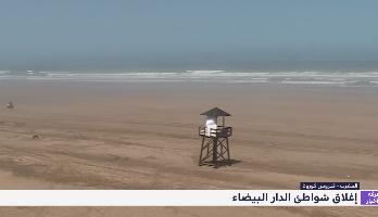 السلطات العمومية تقرر إغلاق شواطئ مدينة الدارالبيضاء