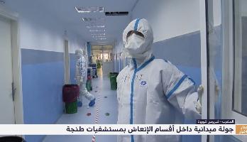 روبورتاج .. جولة ميدانية داخل أقسام الإنعاش بمستشفيات طنجة
