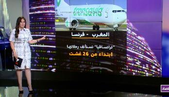 """""""ترانسافيا"""" تستأنف رحلاتها بين المغرب وفرنسا"""