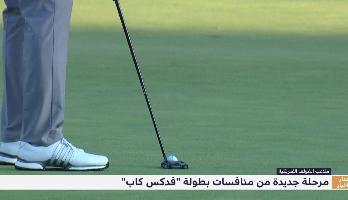 """مرحلة جديدة من منافسات بطولة """"فدكس كاب"""" في جديد منافسات ملاعب الغولف الأمريكية"""