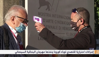 مهرجان البندقية السينمائي .. إجراءات احترازية للتصدي لوباء كورونا