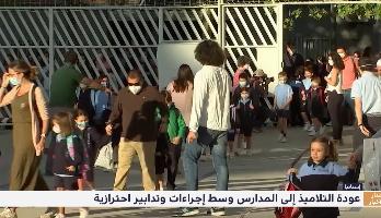 اسبانيا .. عودة التلاميذ إلى المدارس وسط إجراءات وتدابير احترازية