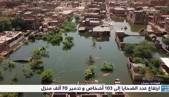 السودان .. ارتفاع حصيلة ضحايا الفيضانات والسيول الى 103 قتلى
