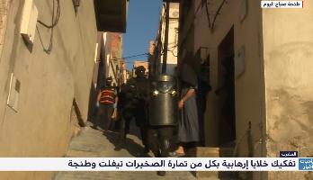 فيديو لتدخل عناصر الـ BCIJ بطنجة ضمن عمليات أمنية متزامنة لتفكيك خلايا إرهابية بأربع مدن
