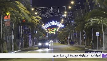 المغرب .. إجراءات  احترازية جديدة في عدة مدن