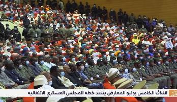 مالي .. ائتلاف الخامس من يونيو يتنقد خطة المجلس العسكري