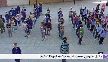 سوريا.. دخول مدرسي صعب تزيد من تعقيده جائحة كورونا