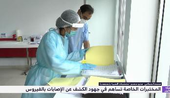 المختبرات الخاصة تساهم في جهود الكشف عن الإصابات بالفيروس