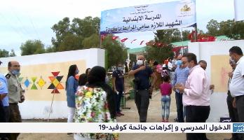 تونس .. الدخول المدرسي و إكراهات جائحة كوفيد-19