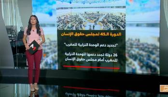 شاشة تفاعلية .. دعم قوي للوحدة الترابية للمغرب أمام مجلس حقوق الإنسان الأممي