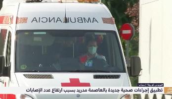 تطبيق إجراءات صحية جديدة بالعاصمة مدريد بسبب ارتفاع عدد الإصابات
