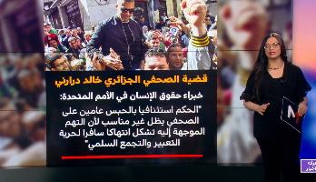 خبراء حقوق الإنسان في الأمم المتحدة قلقون إزاء قمع المعارضين في الجزائر .. قضية الصحفي درارني نموذجا