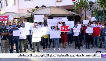 تونس.. شركات نفط عالمية تهدد بالمغادرة لتعثر الانتاج بسبب الاحتجاجات