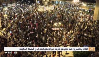 الآلاف يتظاهرون ضد نتانياهو بالرغم من الإغلاق التام الذي فرضته الحكومة