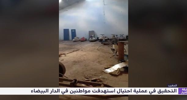 التحقيق في عملية احتيال استهدفت مواطنين في الدار البيضاء