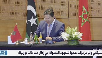 الأزمة الليبية .. ستيفاني ويليامز تؤكد دعمها للجهود المبذولة في إطار محادثات بوزنيقة