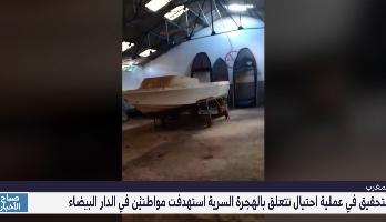 التحقيق في عملية احتيال تتعلق بالهجرة السرية استهدفت مواطنين في الدار البيضاء