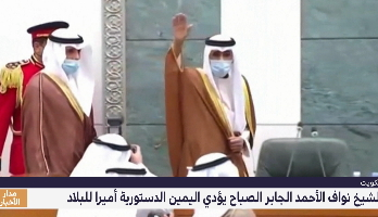 الكويت.. الشيخ نواف الأحمد الجابر الصباح يؤدي اليمين الدستورية أميرا للبلاد