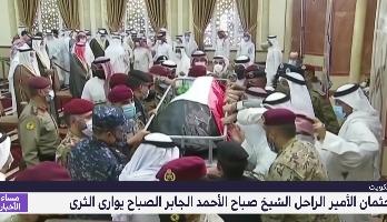 الكويت .. جثمان الراحل الشيخ صباح الأحمد جابر الصباح يوارى الثرى