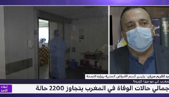 لقاء الأحد .. قراءة في أهم معالم الوضعية الوبائية بالمغرب