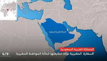 السفارة المغربية بالرياض تؤكد متابعتها لحالة مواطنة مغربية تعرضت لإصابات خطيرة في بيت مشغلها