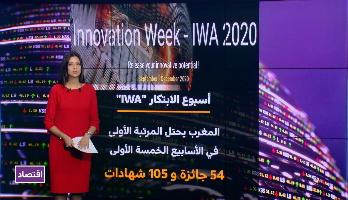 المغرب يحافظ على صدارة الترتيب خلال الأسابيع الخمسة الأولى من أسبوع الابتكار