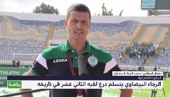 تصريح مدرب الرجاء البيضاوي وبعض اللاعبين في حفل تسلم الفريق الأخضر درع البطولة الوطنية الإحترافية