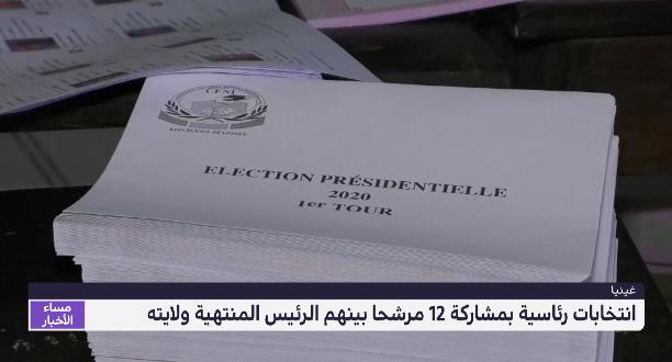 غينيا.. الناخبون يدلون بأصواتهم لاختيار رئيس للبلاد