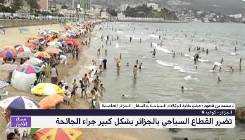 توضيحات حول تضرر قطاع السياحة في الجزائر جراء جائحة كورونا