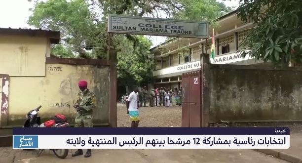 انتخابات رئاسية في غينيا بمشاركة 12 مرشحا بينهم الرئيس المنتهية ولايته