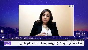 ضيف التحرير .. ابتسام العزاوي تتحدث عن قرار إلغاء وتصفية نظام معاشات البرلمانيين