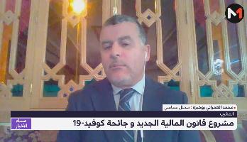 تحليل .. العمراني بوخبزة يقدم قراءة في مشروع قانون المالية الجديد