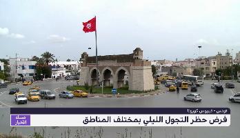 مراسل ميدي1 تيفي يقدم تفاصيل فرض حظر التجول الليلي في تونس