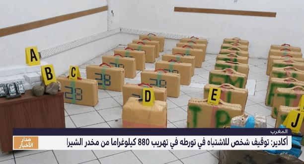 تفاصيل توقيف شخص للاشتباه في تورطه في تهريب مخدرات بأكادير