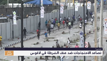 تصاعد الاحتجاجات ضد عنف الشرطة في لاغوس