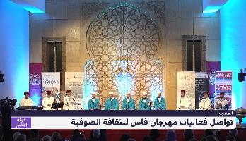 مهرجان فاس للثقافة الصوفية .. موشحات موسيقية على الطريقة الريسونية